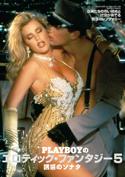 Playboyのエロティック・ファンタジー 5 / 誘惑のソナタ