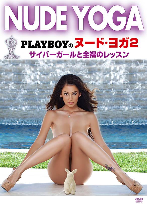 PLAYBOYのヌード・ヨガ 2 / サイバーガールと全裸レッスン