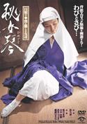秘女琴 / 日照り ◆喪に服した女達