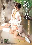 秘女琴 / トラウマ・三十路女の肉体暦