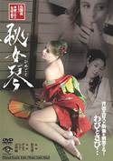 秘女琴 / 女郎花(おみなえし)◆捉われた女達の慰み