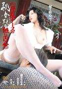 秘女琴 <ひめごと>/淫乱ナースの熱い舌心◆秘めた野心、今・・・