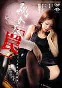 秘女琴 <ひめごと>/「罠」◆プライベートモデルの恥辱