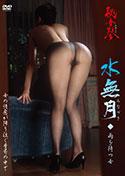 秘女琴 / 水無月(みなづき)◆ 雨を待つ女