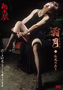秘女琴 / 霜月(しもつき) ◆ 秋風の疼き