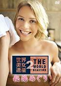 世界美女遺産 2 / 秘湯めぐり